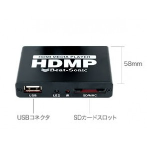 Beat-Sonic HDMP1 HDMI Media Player